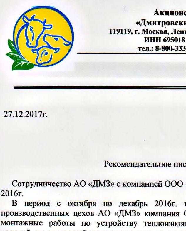 Рекомендательное письмо от дмитровского молочного завода